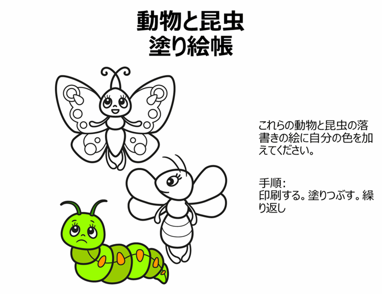 動物と昆虫塗り絵帳