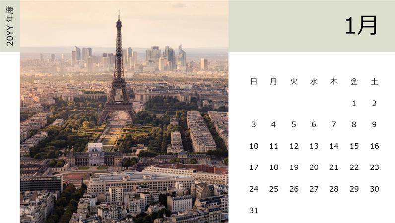 都市の景観の写真カレンダー