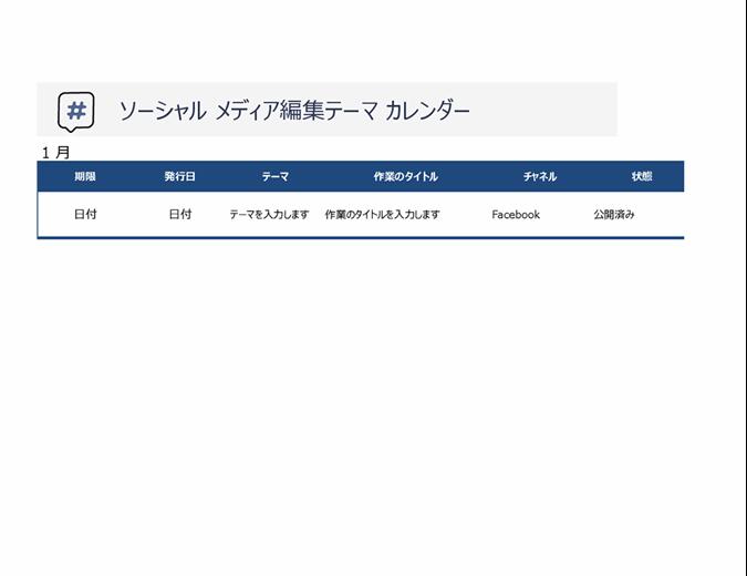 ソーシャル メディア編集テーマ カレンダー