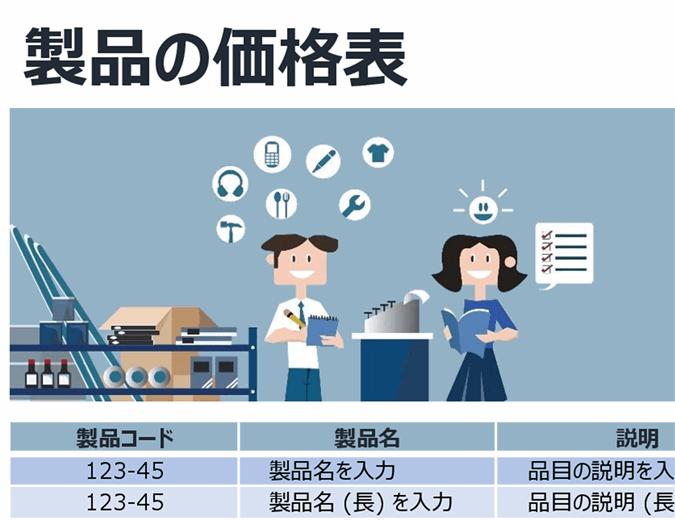 青色の製品価格表