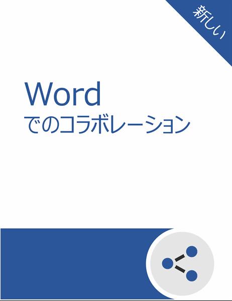 Word でのコラボレーション チュートリアル