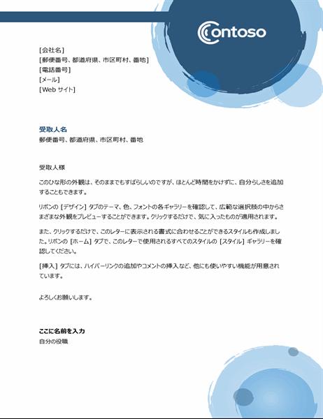 青い球のレターヘッド