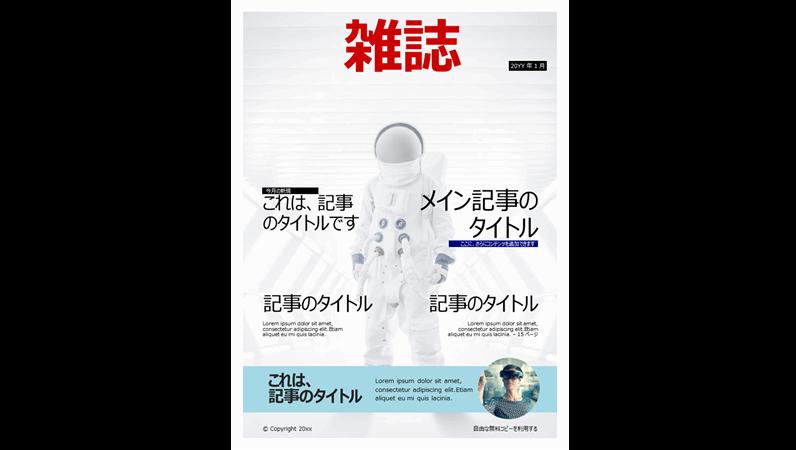雑誌の表紙