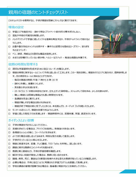 宿題のヒント チェックリスト