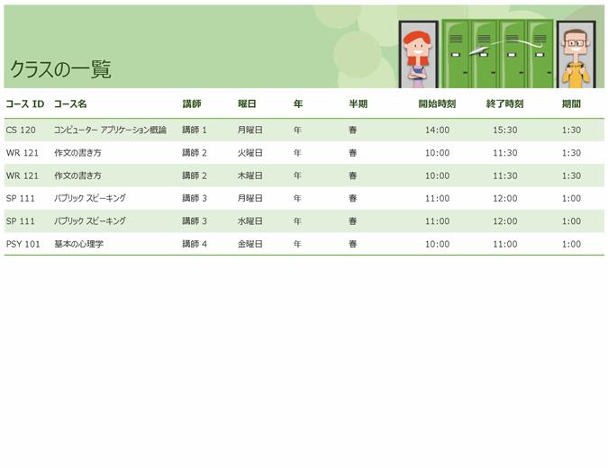 学期予定表