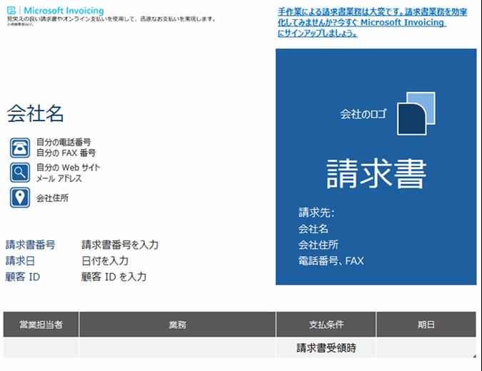 Microsoft Invoicing での注文請求書