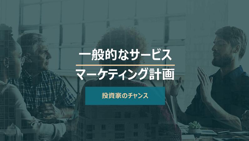 プロフェッショナル サービス マーケティング計画