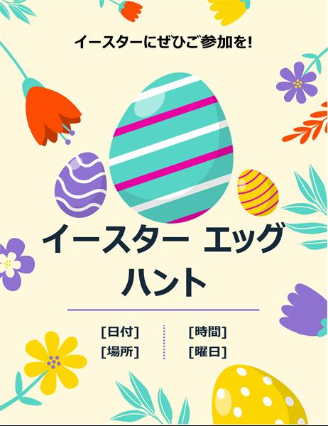 春色のイースター エッグ ハントのチラシ