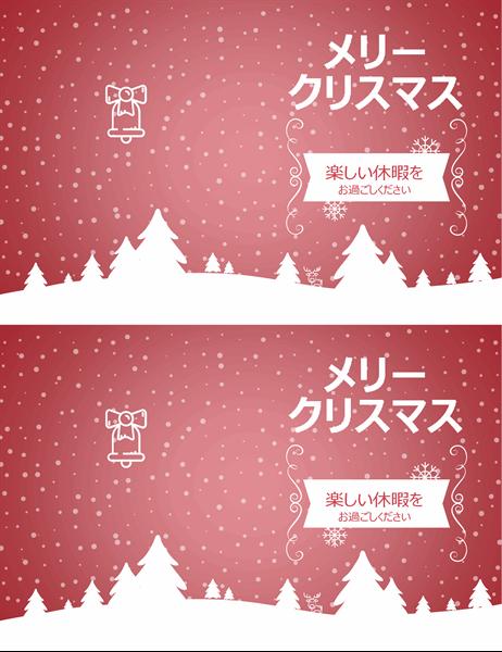 雪景色のクリスマス カード