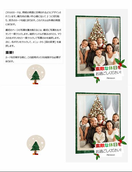 フォト コラージュによるクリスマス カード