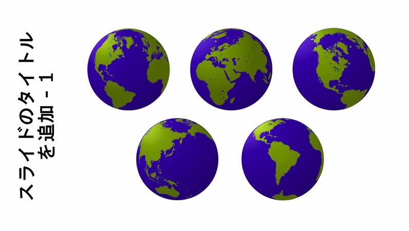 5 つの地球の眺めのグラフィック