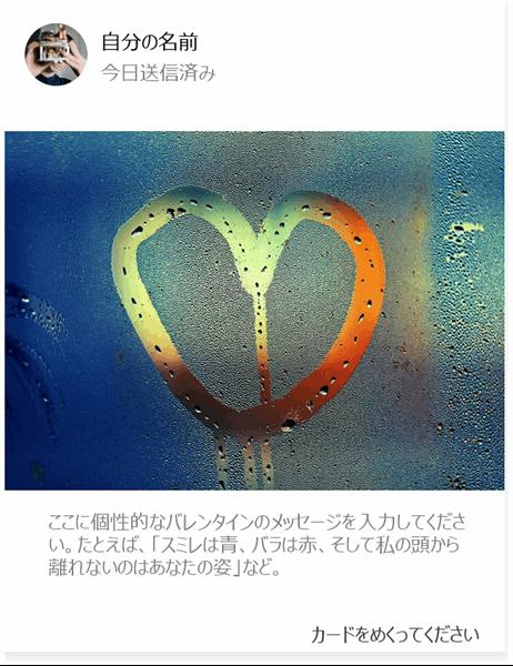 曇りガラスにハートを描いたバレンタイン カード