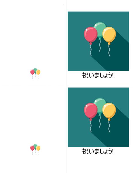 風船のお祝いカード