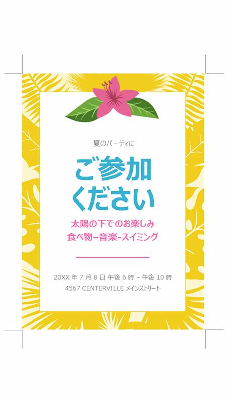 夏の招待状