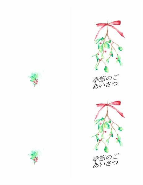 ヤドリギのクリスマス カード