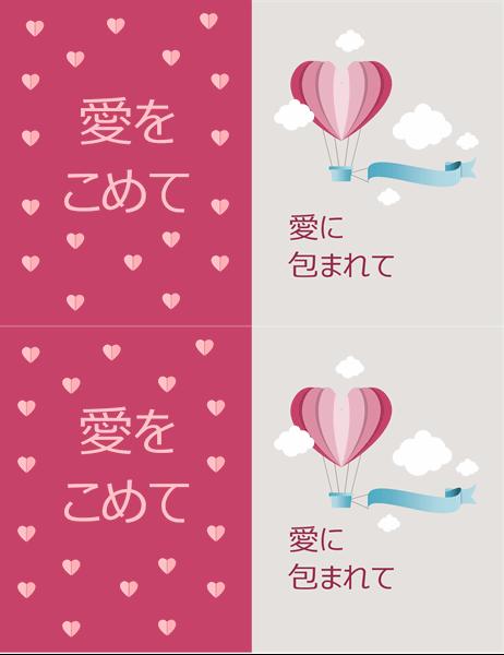 あたり一面に愛が広がるバレンタイン カード