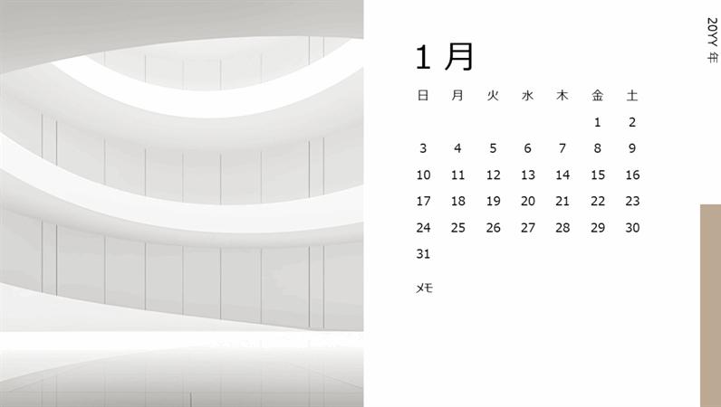 建築の写真カレンダー