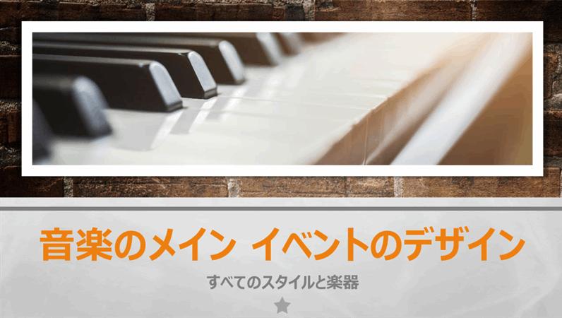 音楽のメイン イベントのデザイン