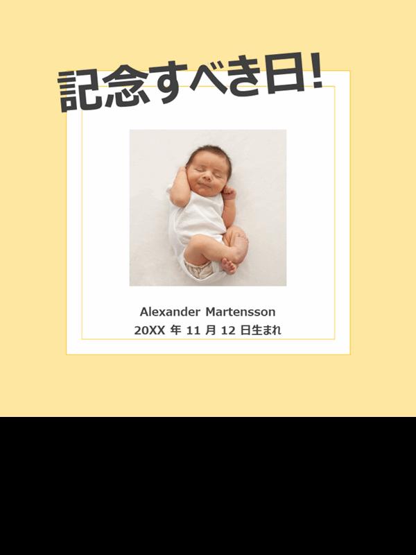 赤ちゃんの成長記録フォト アルバム