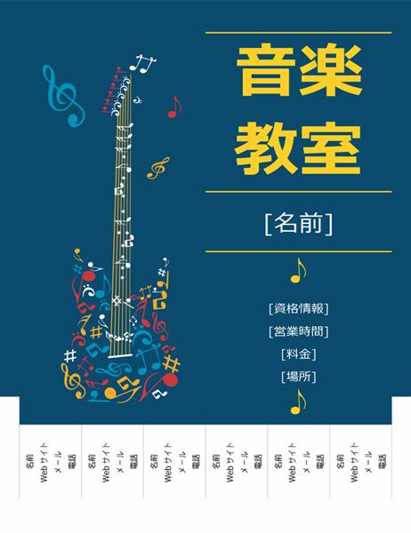 音楽の家庭教師
