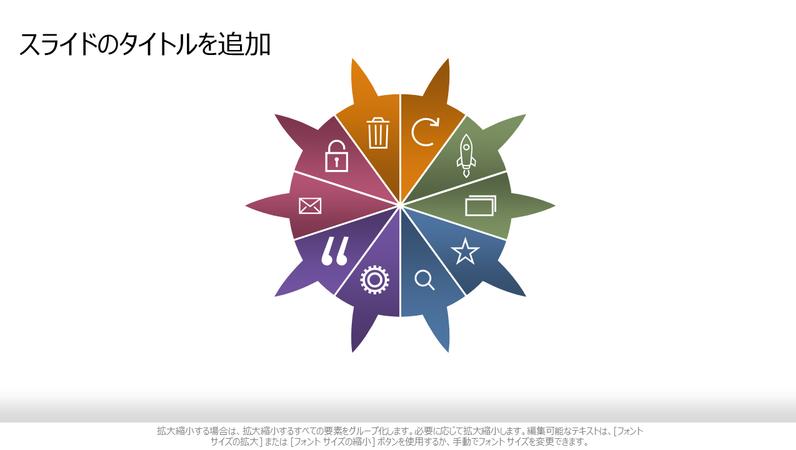 インフォグラフィック円グラフ