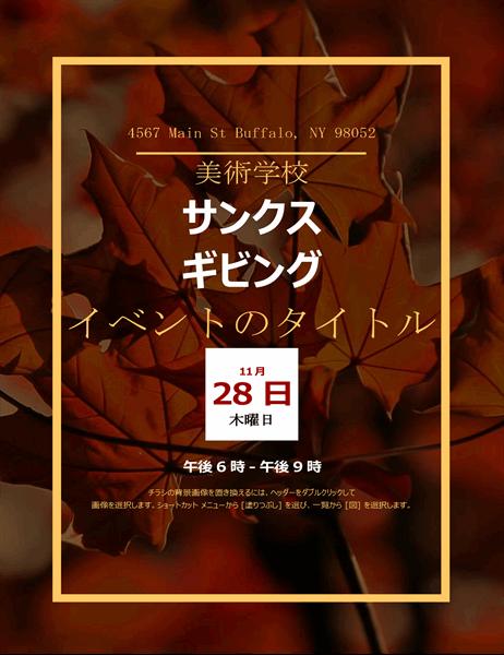 紅葉付きの感謝祭のチラシ