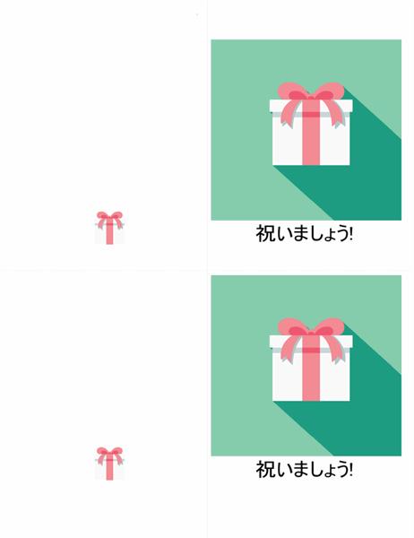 贈り物のお祝いカード