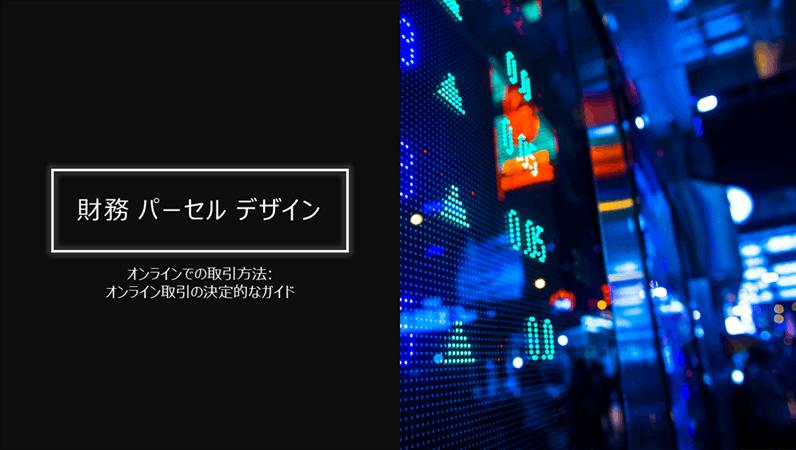 財務のデザイン
