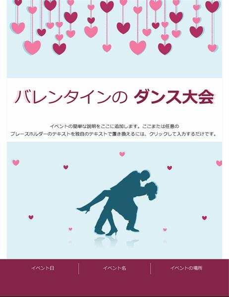 バレンタイン デーのチラシ
