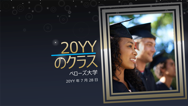 人生のお祝い: 卒業