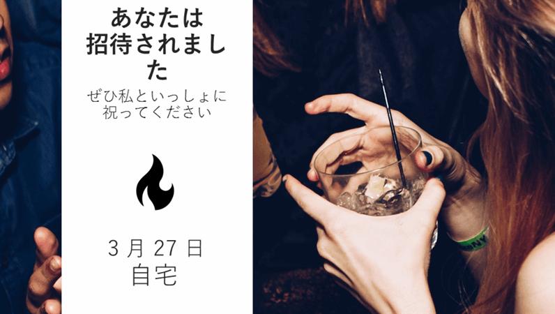 Instagram の招待状と休日 (横)