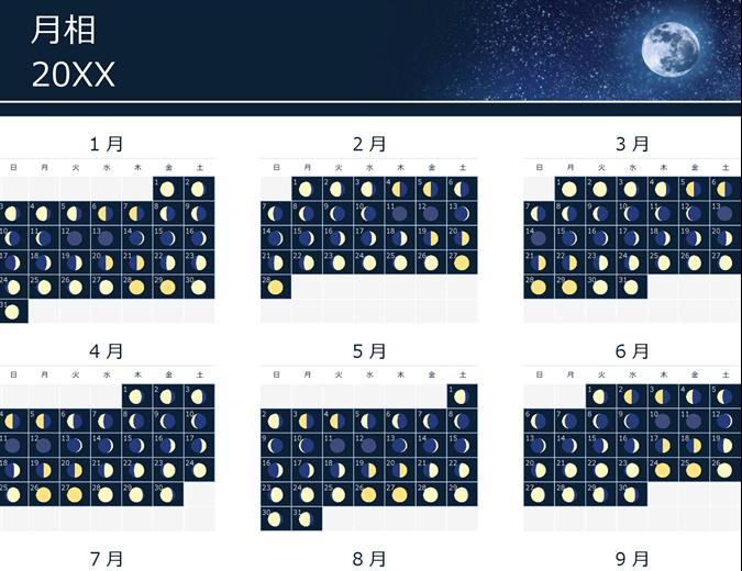 月相のカレンダー