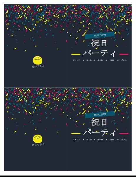 祝日イベントの招待状