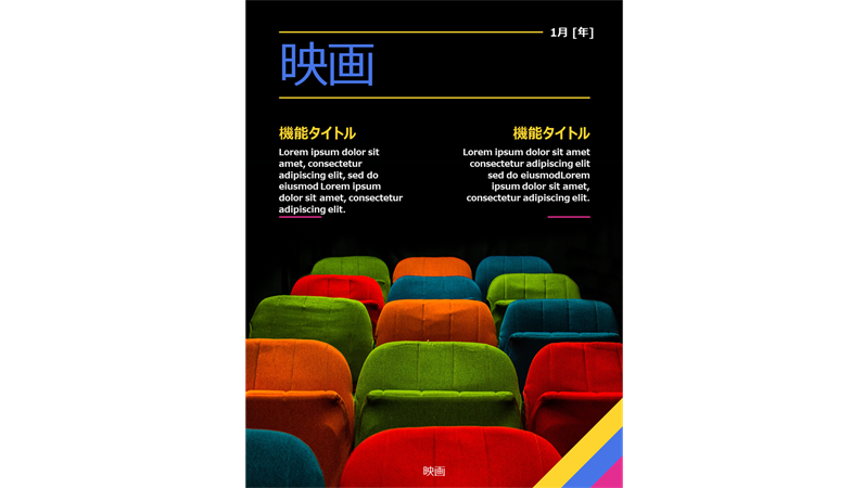 映画雑誌の表紙