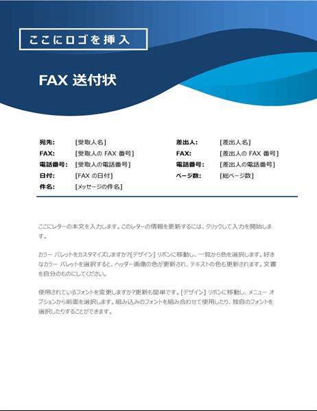 青いカーブの FAX 送付状