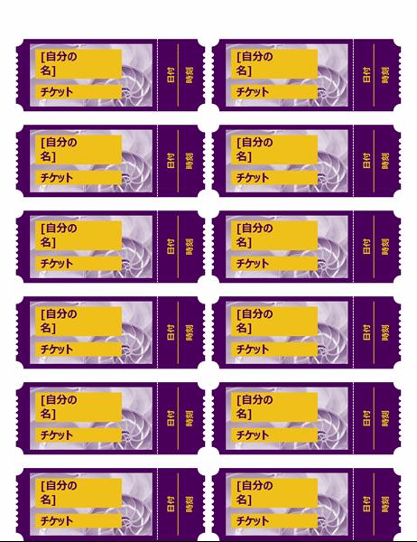 紫色のイベント チケット