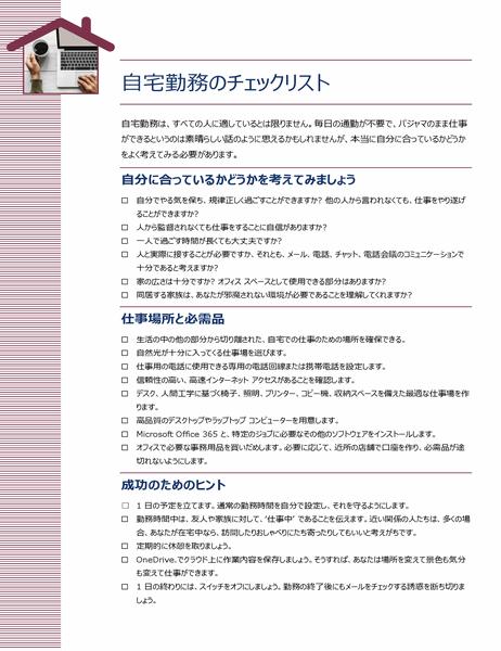 自宅勤務のチェックリスト