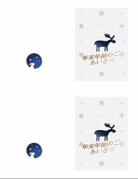 ヘラジカのクリスマス カード