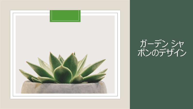 ガーデン シャボンのデザイン