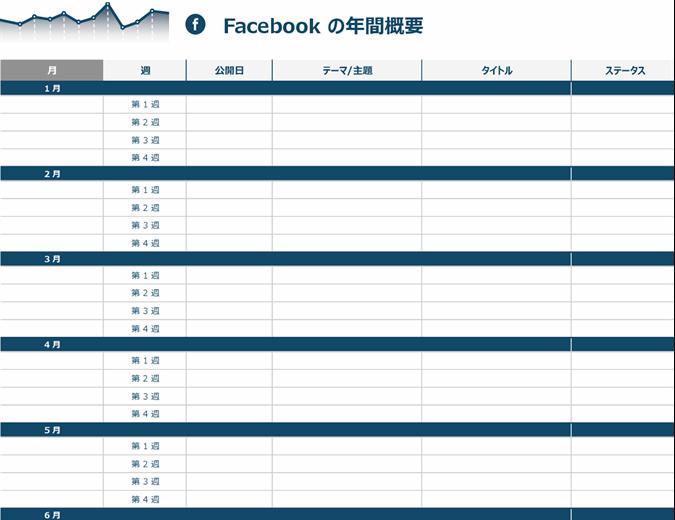 ソーシャル メディア フラットフォーム編集カレンダー