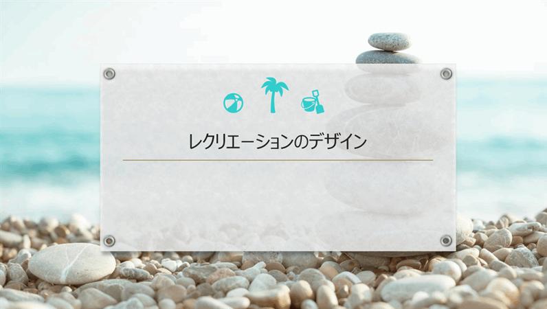レクリエーションのデザイン