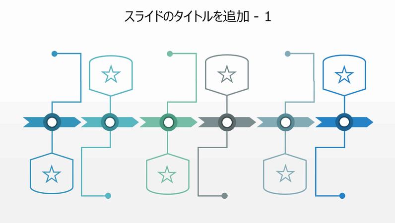 6 つのデータ ポイントのタイムライン