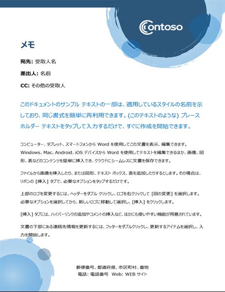青い球体の連絡票