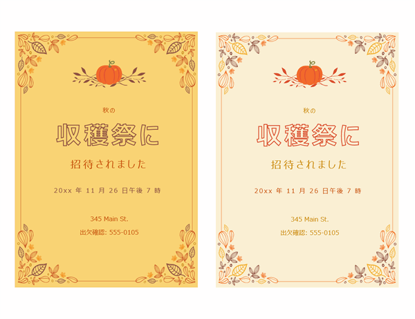 秋のパーティーの招待状