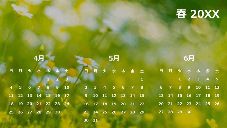 季節のカレンダー (四半期)