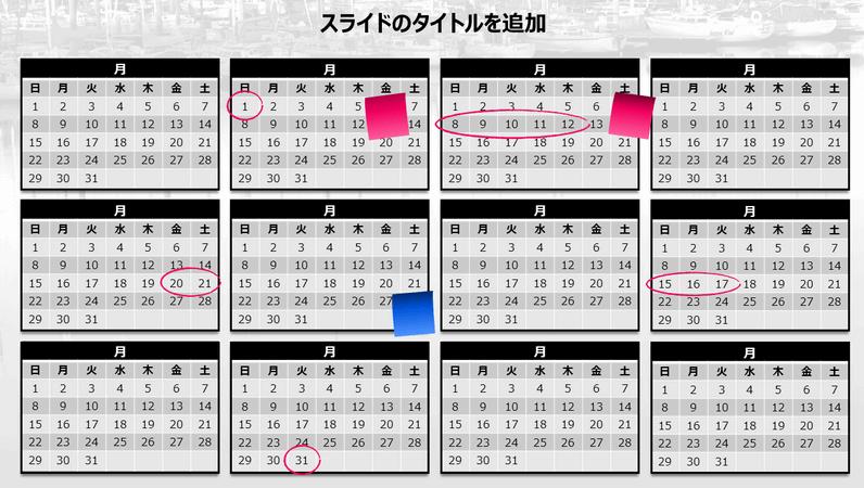 付箋付き年間カレンダー