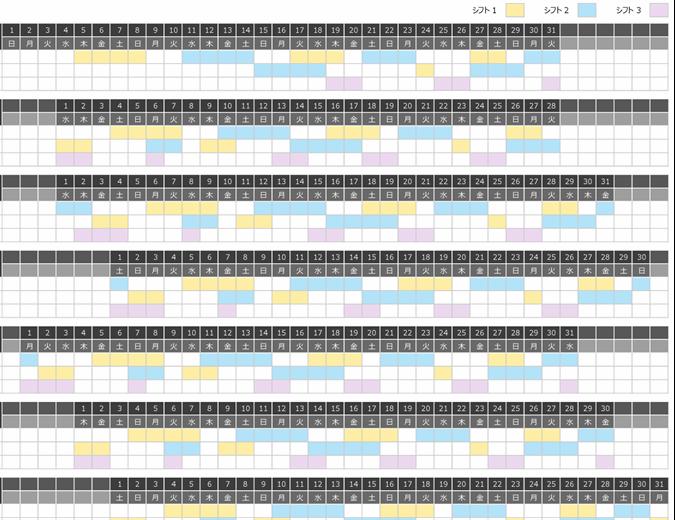 シフト ワーク カレンダー