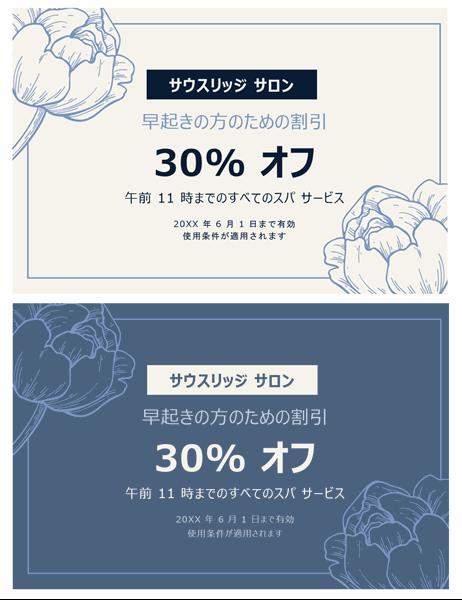 ヴィンテージな花柄のギフト券
