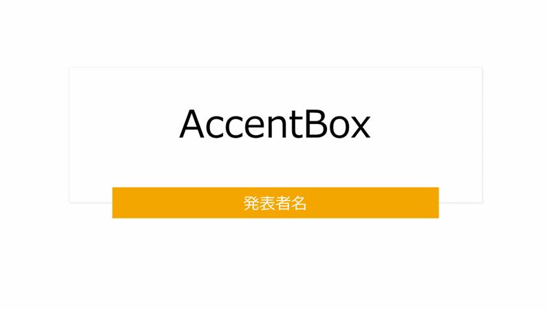 AccentBox プレゼンテーション