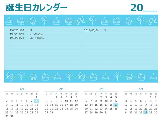 強調表示された誕生日カレンダー
